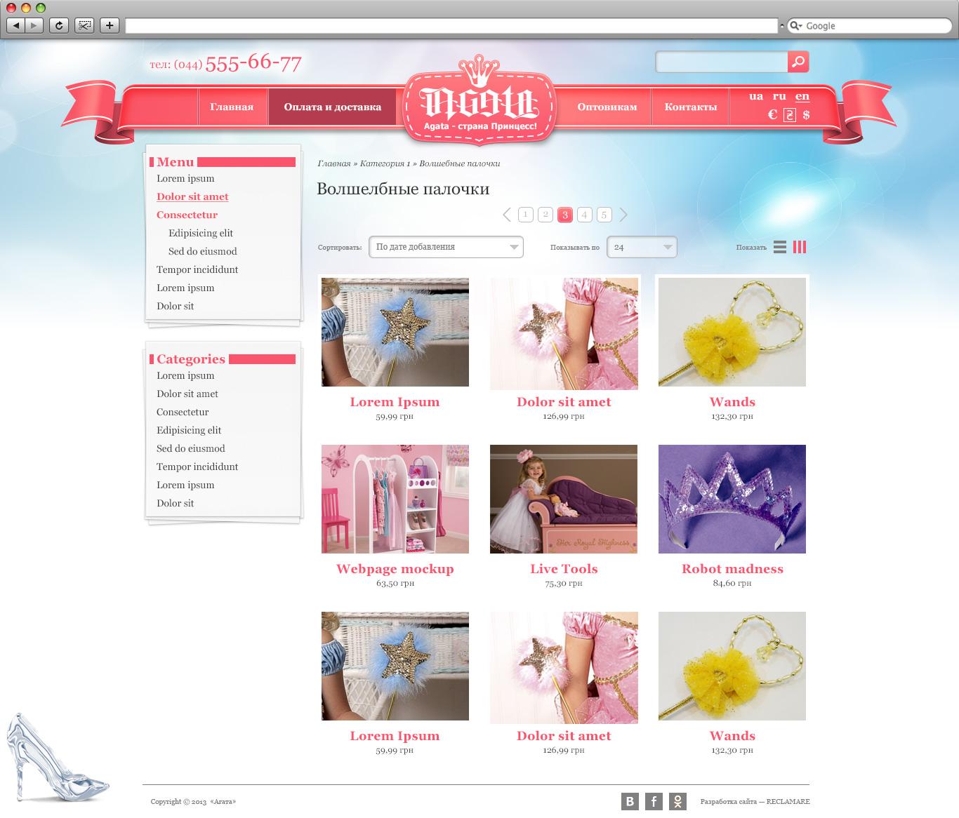 Agata_catalog