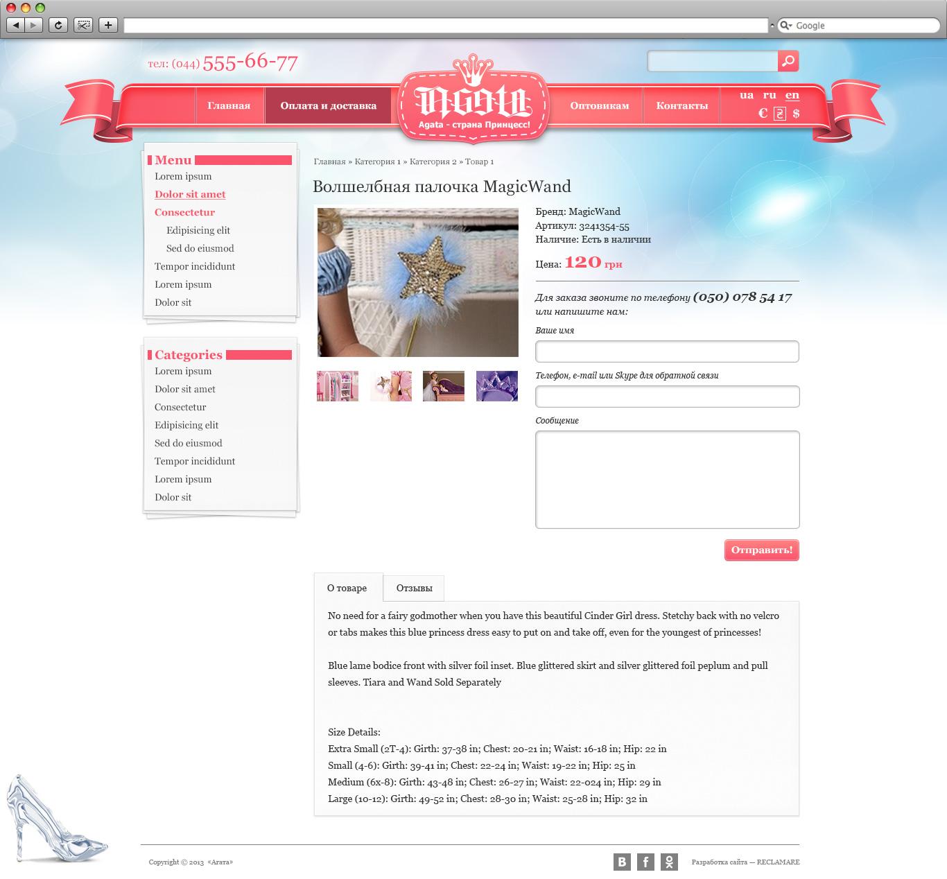 Agata_product