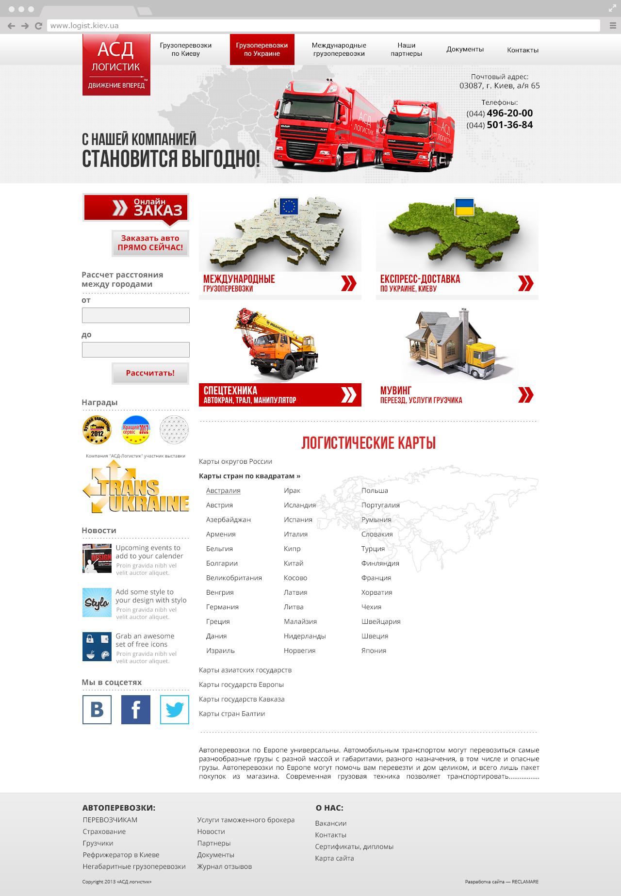 Транспортно-экспидиционная компания