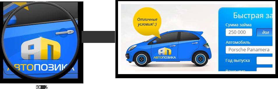 img-avtopozika-05