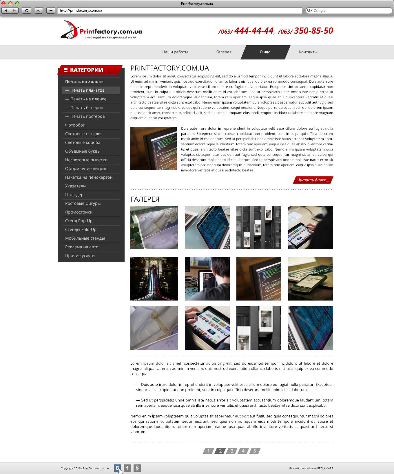 Печатные технологии