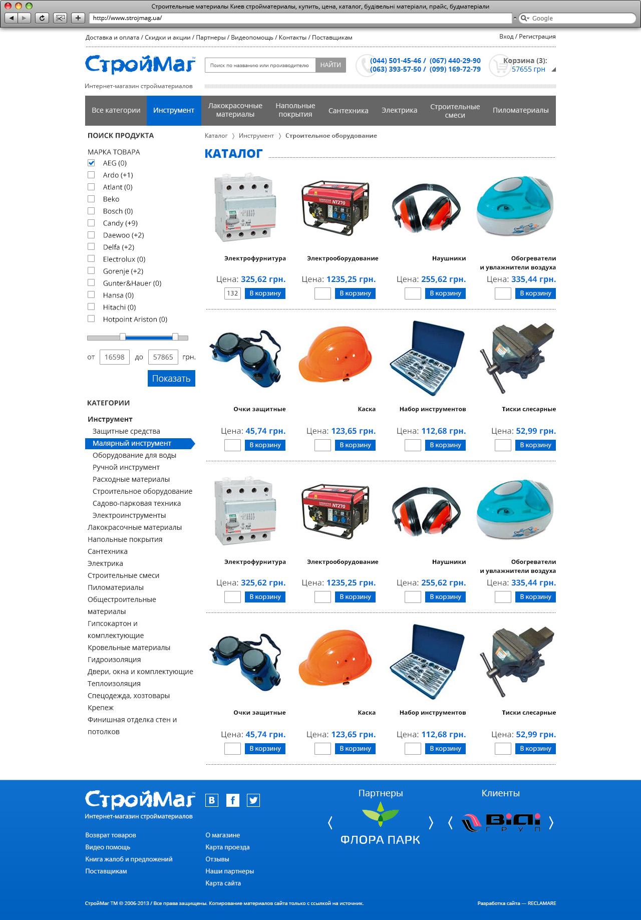 strojmag_catalog