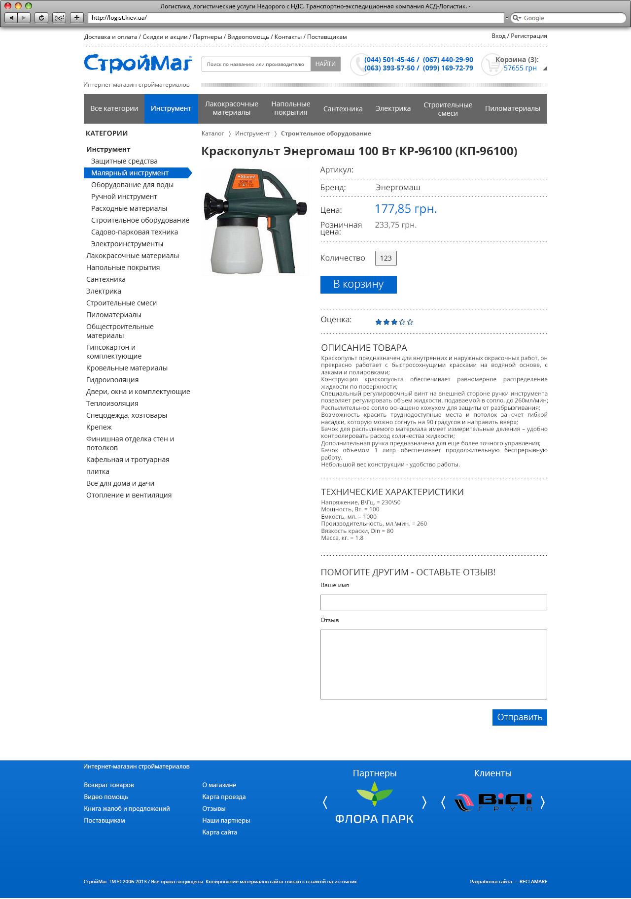 strojmag_product