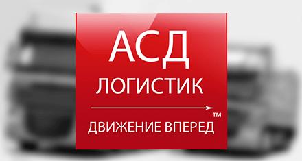 """""""АСД Логистик"""""""