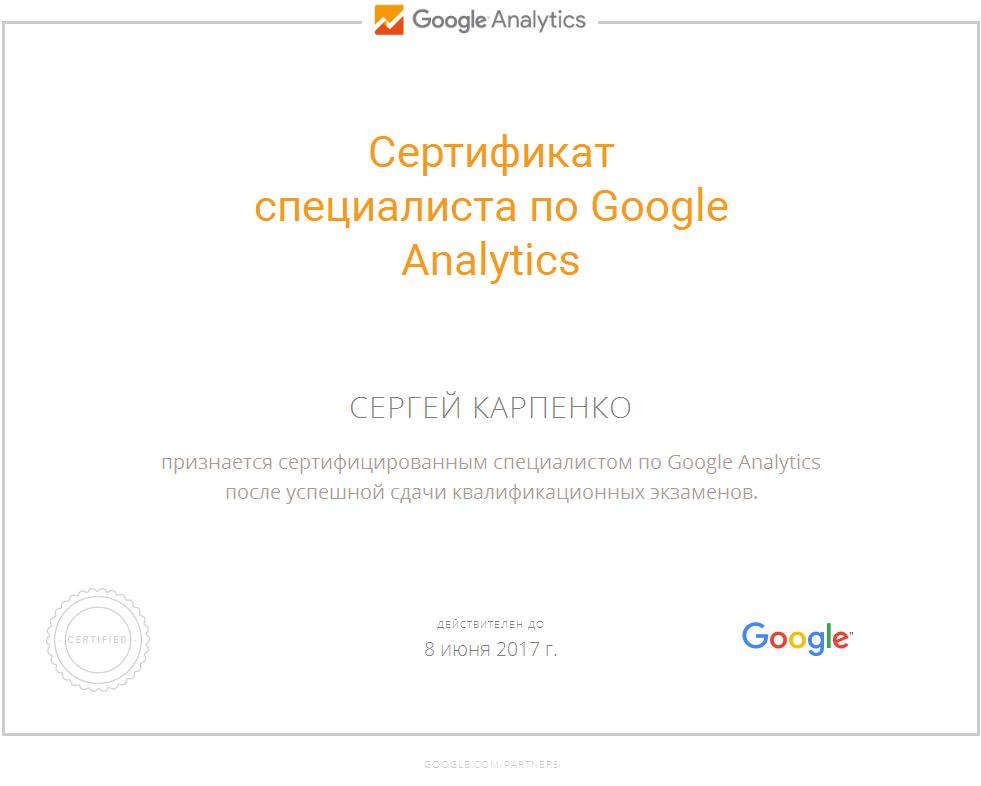 сертификация гугл аналитикс