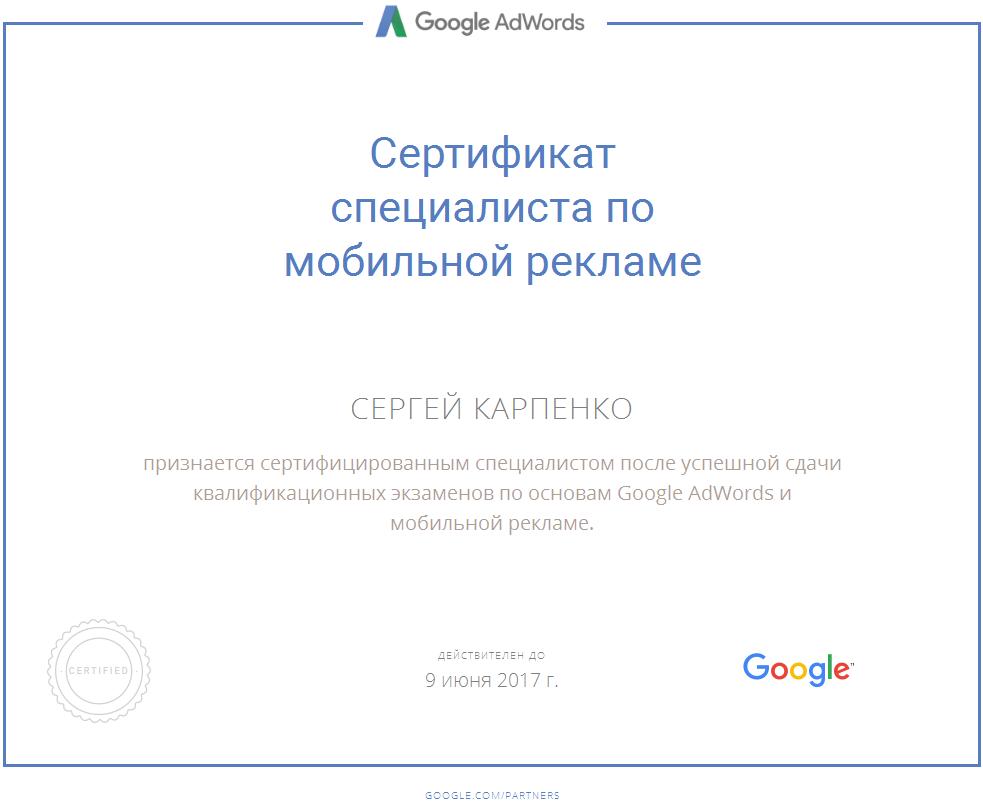 сертификация гугл