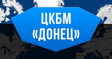 ЦКБМ «Донец»