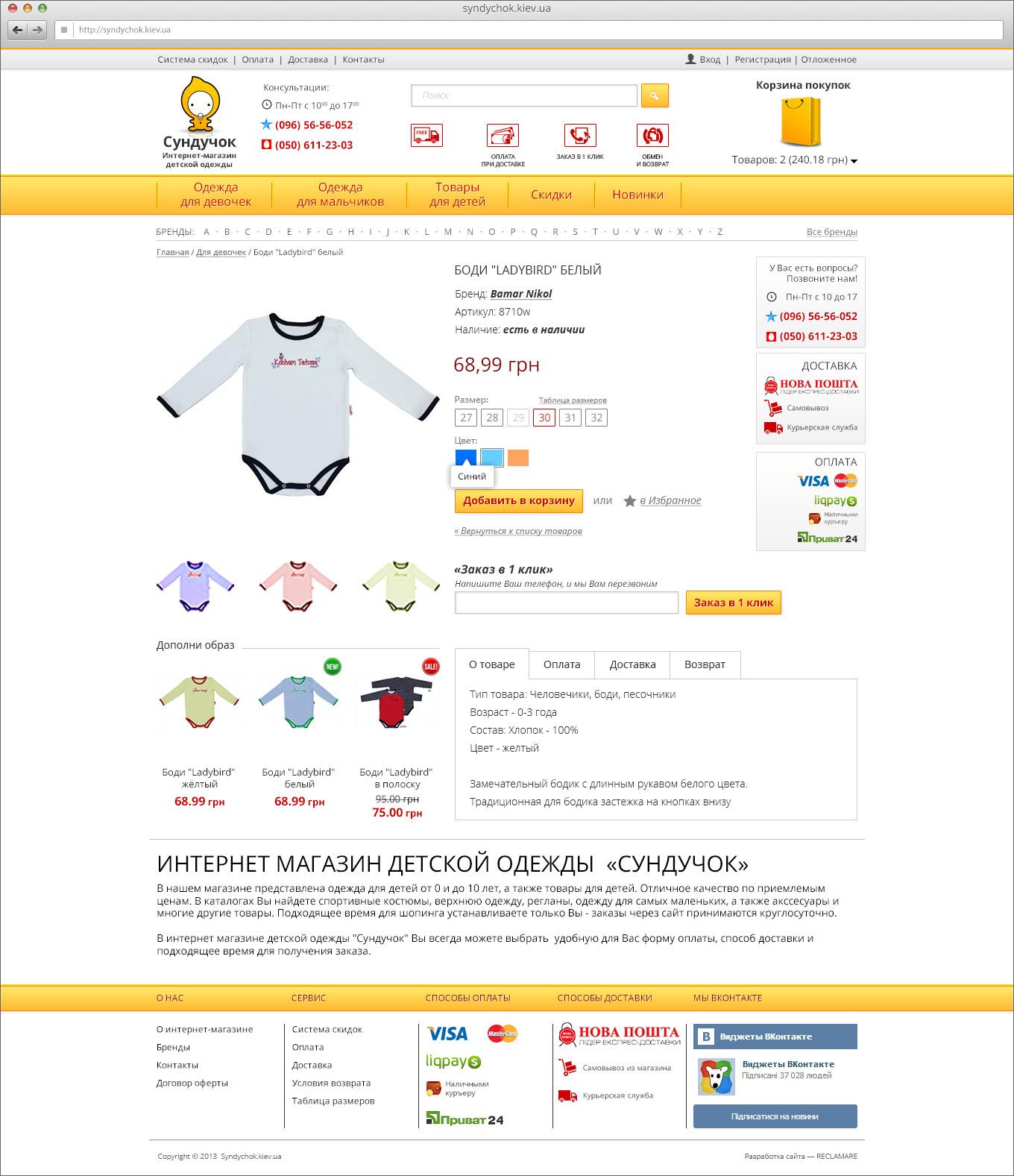 syndychok_product-item
