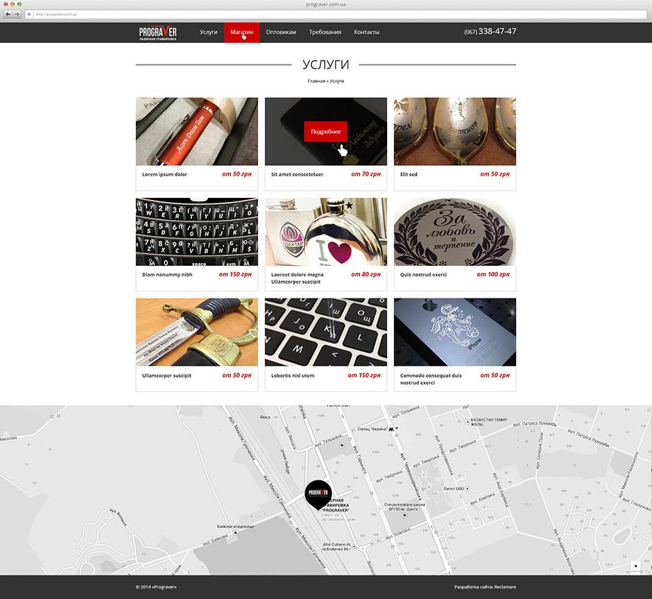 prograver_catalog