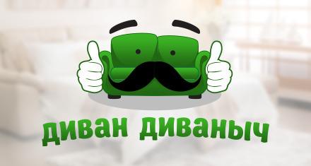 Диван Диваныч