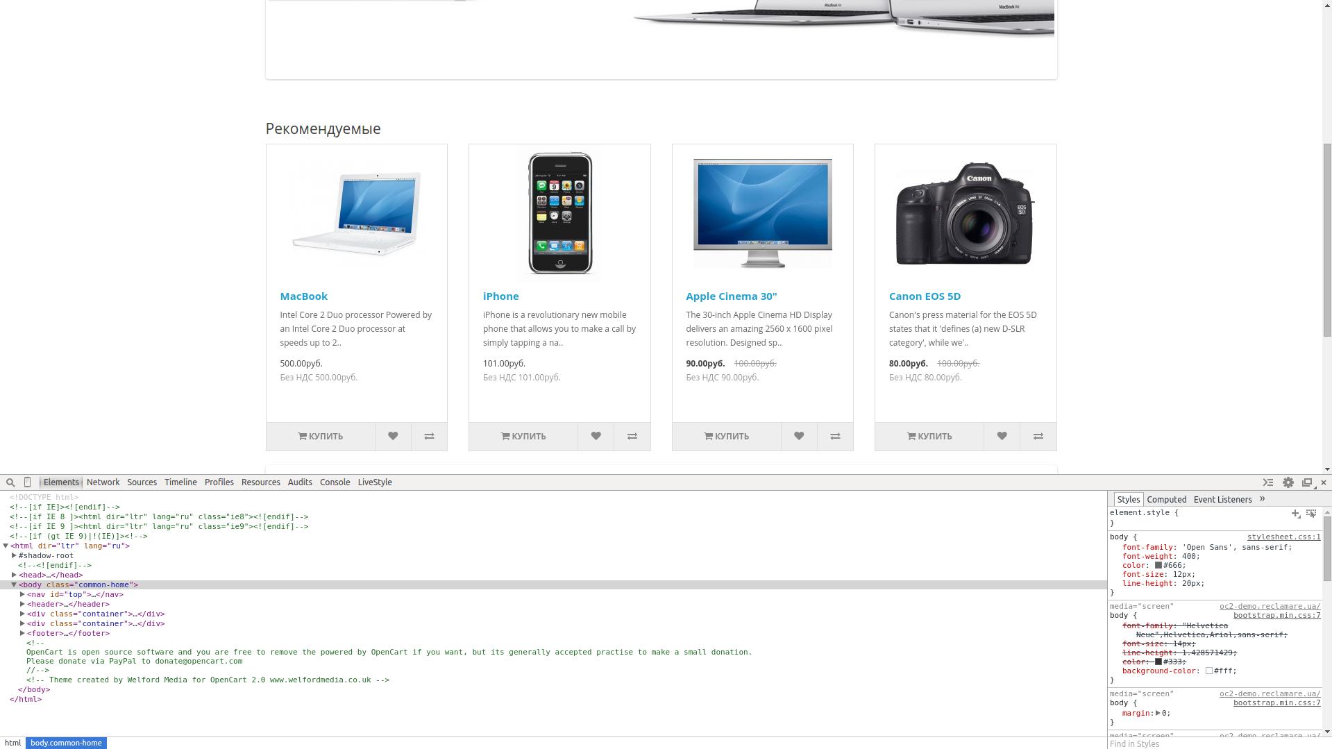 OpenCart 2.0 отзывчивая верстка HTML5 CSS3