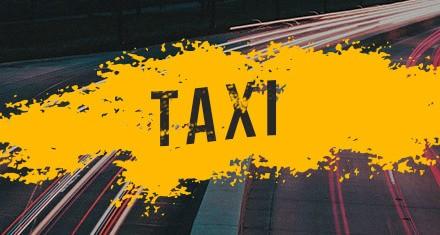 Такси 571