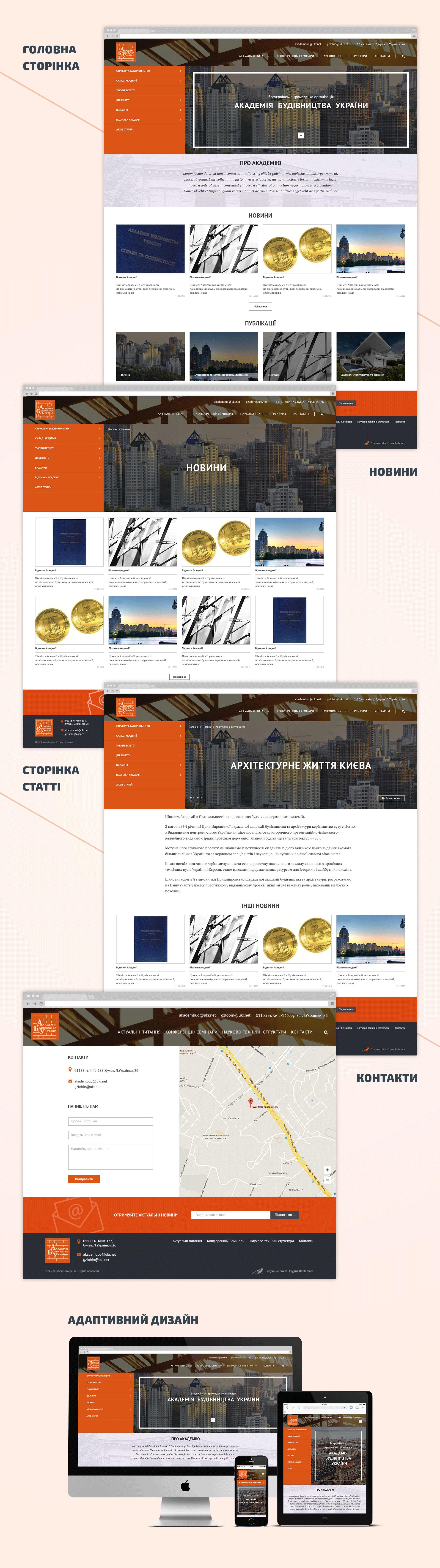 Академія будівництва Україна - дизайн сайта reclamare.ua