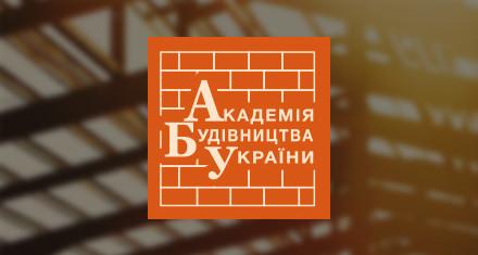 Академія Будівництва України