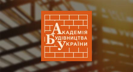 Академія будівництва Україна
