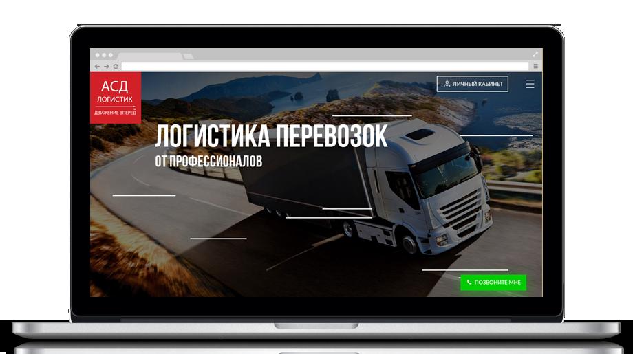 АСД Логистик - портфолио - reclamare.ua