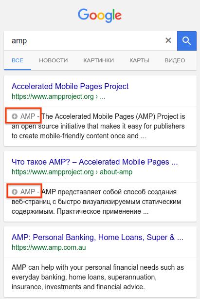 AMP страницы