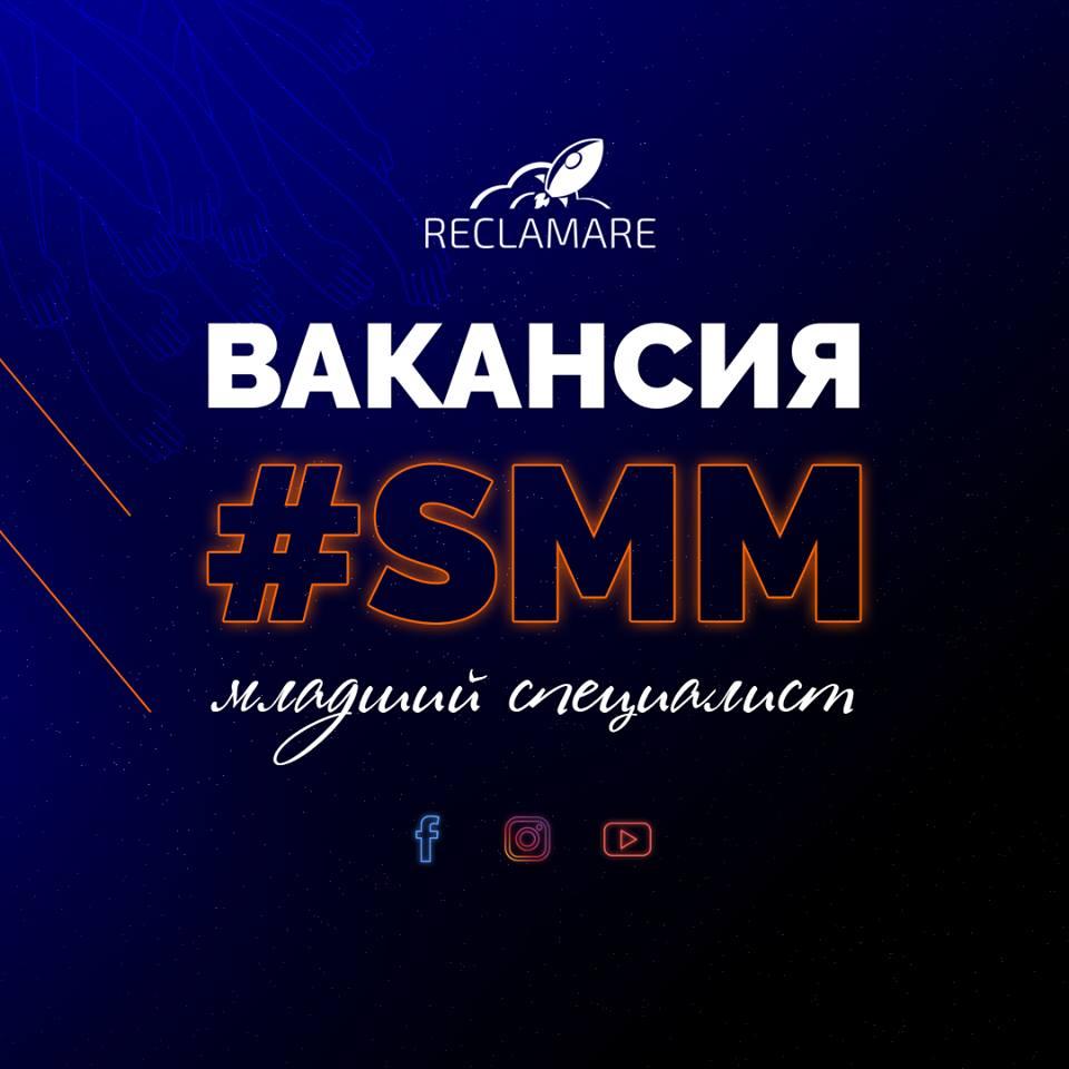 Вакансия SMM специалист