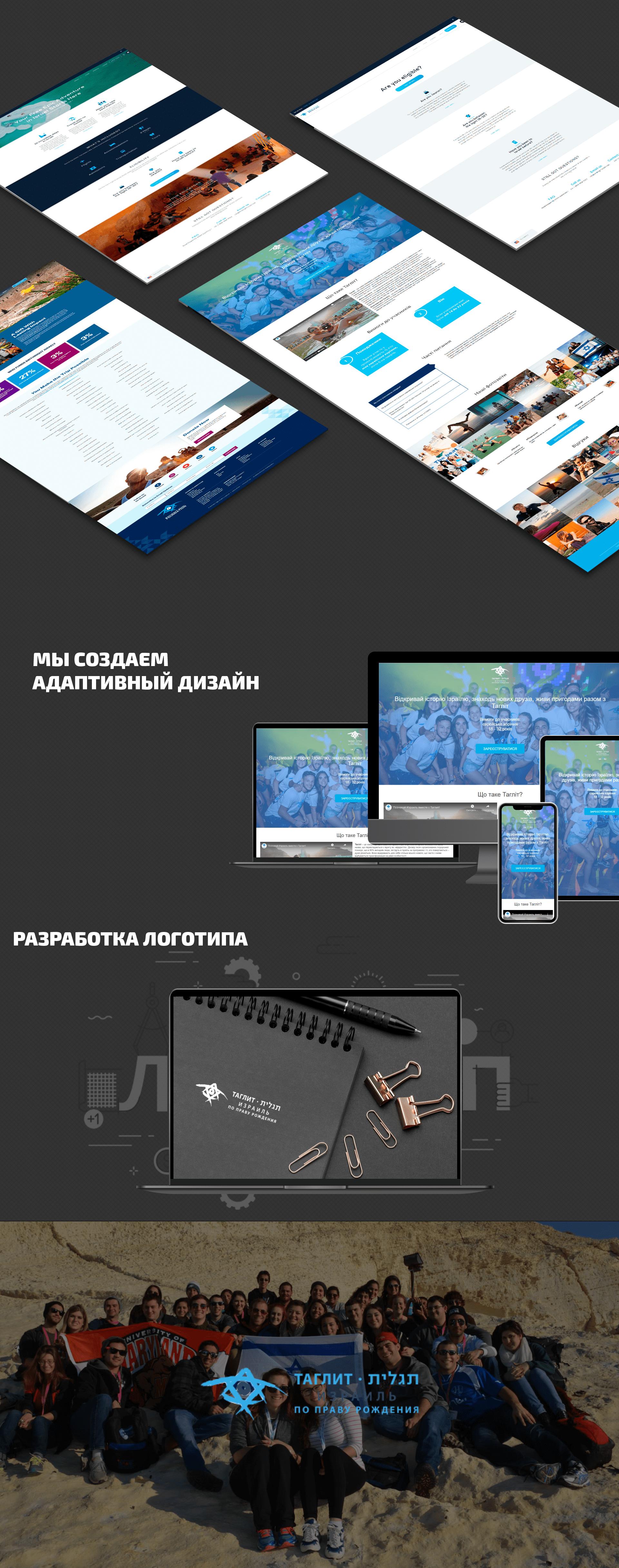 Сайт проекта Таглит в Украине